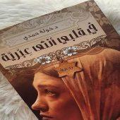 تحميل رواية في قلبي أنثى عبرية ويكيبيديا