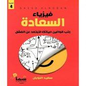 تحميل كتاب فيزياء السعادة pdf