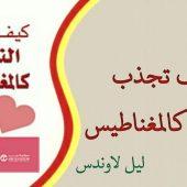 تحميل كتاب كيف تجذب النساء pdf ابراهيم ناجي