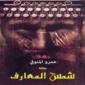 كتاب شمس المعارف تحميل رواية شمس المعارف PDF