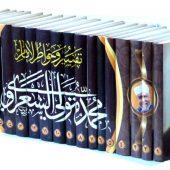 كتب الشيخ الشعراوي