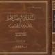 تحميل كتاب تاريخ الجزائر في القديم والحديث
