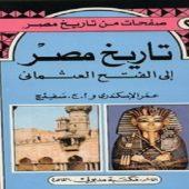 تحميل كتاب تاريخ مصر من الفتح العثماني إلى قبيل الوقت الحاضر PDF