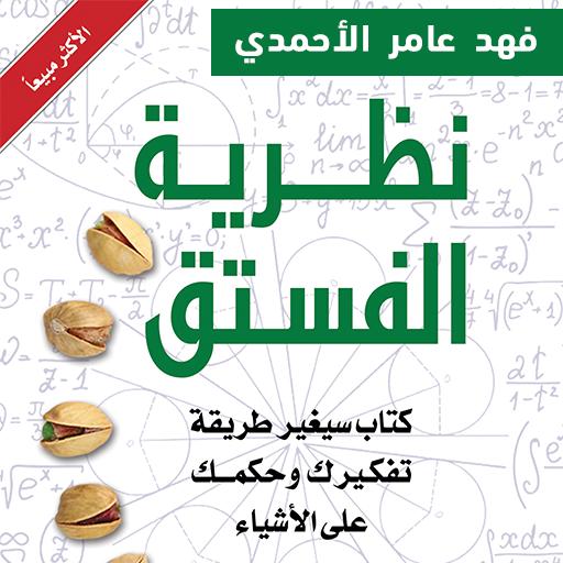 تحميل كتاب نظرية الفستق pdf