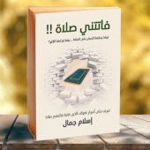 تحميل وقراءة كتاب فاتتني صلاة برابط مباشر pdf