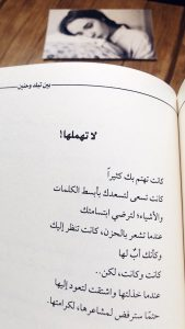 مقتطفات من بين تبلد وحنين