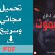 تحميل رواية لن يموت لحسن الحلبي pdf
