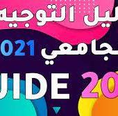 رابط تحميل كتاب التوجيه الجامعي 2021 pdf orientation