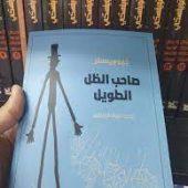 تحميل رواية صاحب الظل الطويل كاملة pdf
