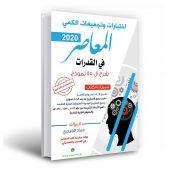 تحميل كتاب المعاصر pdf للصف الثالث الثانوى 2021