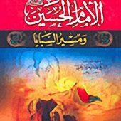 تحميل كتاب مقتل الامام الحسين عبد الزهرة الكعبي pdf