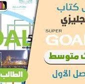 كتاب الانجليزي ثالث متوسط ف1 1443 حل النشاط super goal 5