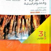 تنزيل كتاب الجيولوجيا للصف الثالث الثانوى 2021 pdf شرح كامل
