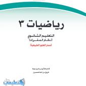 حل كتاب الرياضيات 3 ثاني ثانوي مقررات 1443 pdf