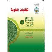 كتاب الكفايات اللغويه اول ثانوي 1443 مسارات pdf