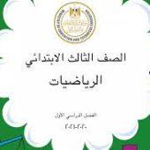 تحميل كتاب الرياضيات للصف الثالث الابتدائي pdf