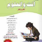 تحميل كتاب العلوم للصف السادس الابتدائي pdf