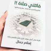 تحميل كتاب فاتتني الصلاة pdf مجانا